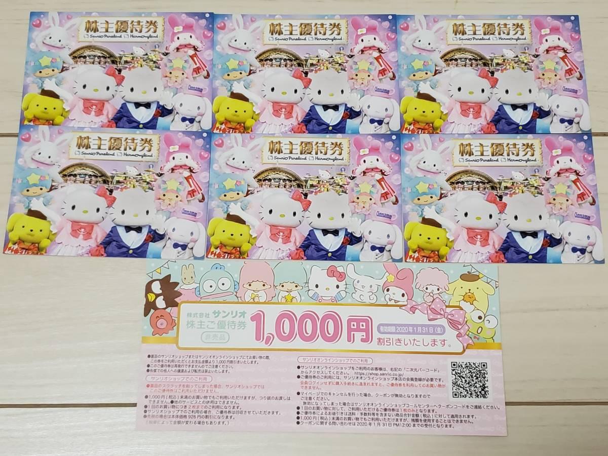 サンリオピューロランド☆株主優待券 6枚セット&1000円割引クーポンセット