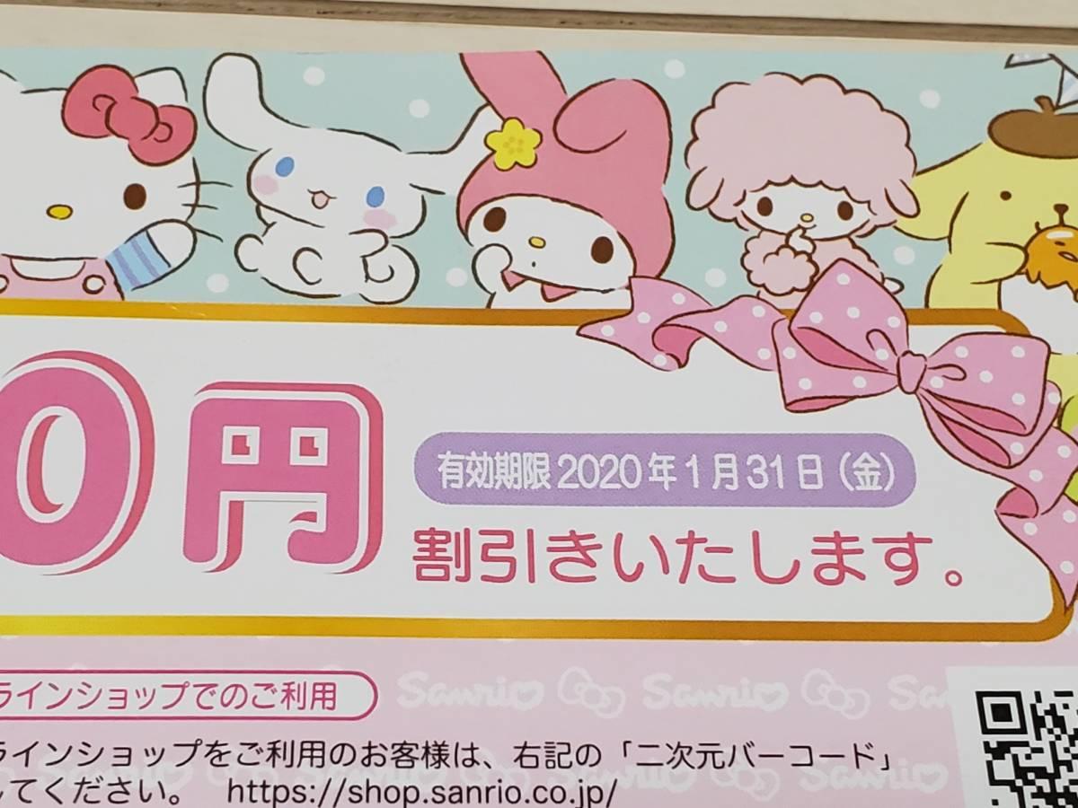サンリオピューロランド☆株主優待券 6枚セット&1000円割引クーポンセット_画像2
