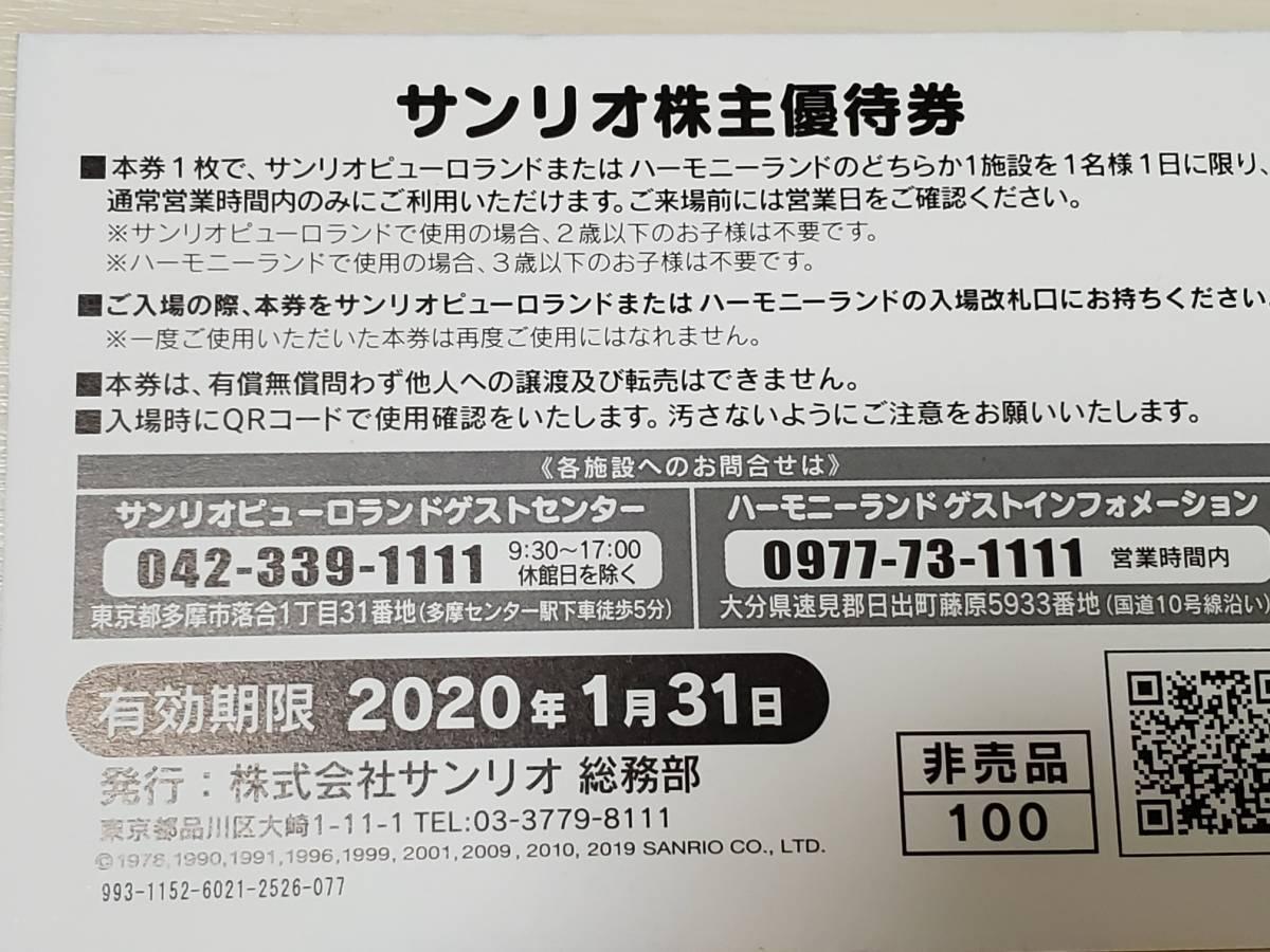サンリオピューロランド☆株主優待券 6枚セット&1000円割引クーポンセット_画像4