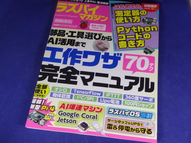 【裁断済】ラズパイマガジン 2019年8月号【送料込】