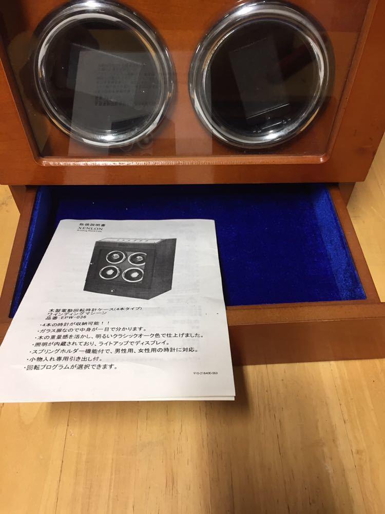 XENLON 時計ケース 【 EPW-036 】 シェンロン Winding Watch Case インテリア カギ欠品_画像3