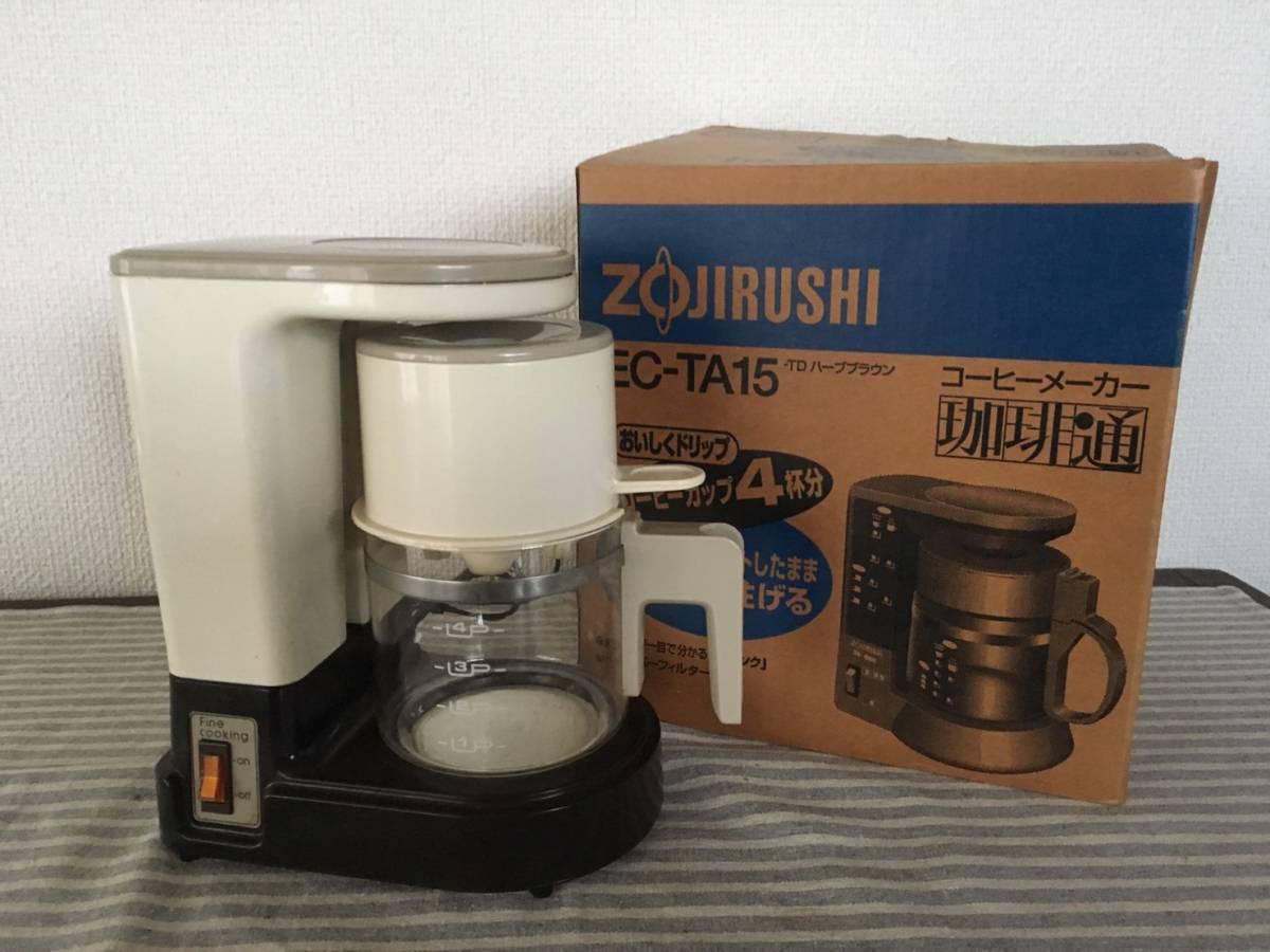 【中古品】 ★ ZOJIRUSHI / 象印 ★ コーヒーメーカー 珈琲通 4杯用 (EC-TA15ーTD) ハーブブラウン
