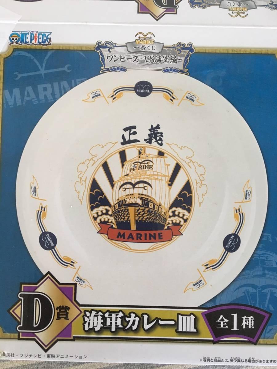 【未使用品】 ★ ワンピース ★ 一番くじ VS海軍編 D賞 海軍カレー皿 (KN10L459)