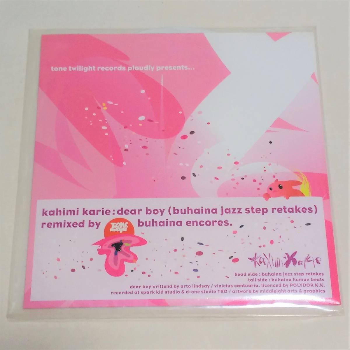 カヒミ カリィ kahimi karie dear boy 限定 7インチレコード ホワイト・ヴァイナル コーネリアス フリッパーズギター 小沢健二