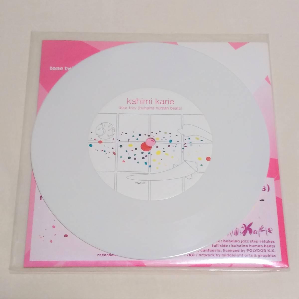 カヒミ カリィ kahimi karie dear boy 限定 7インチレコード ホワイト・ヴァイナル コーネリアス フリッパーズギター 小沢健二_画像4