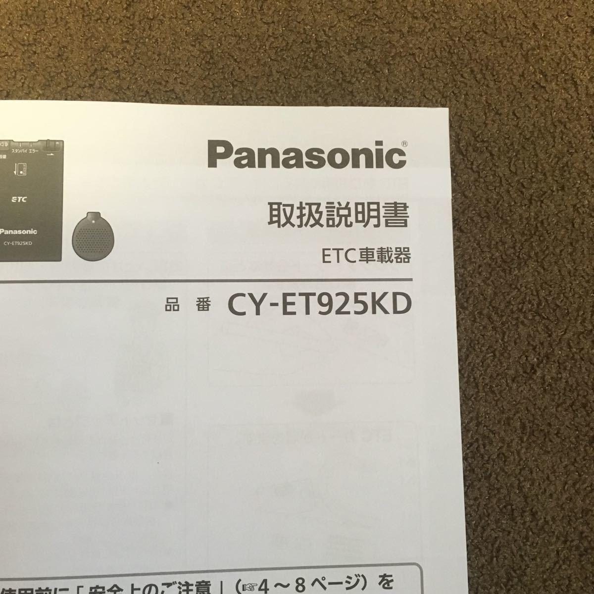 Panasonic パナソニック CY-ET925KD ETC車載器 取説 取扱書 取扱説明書_画像3