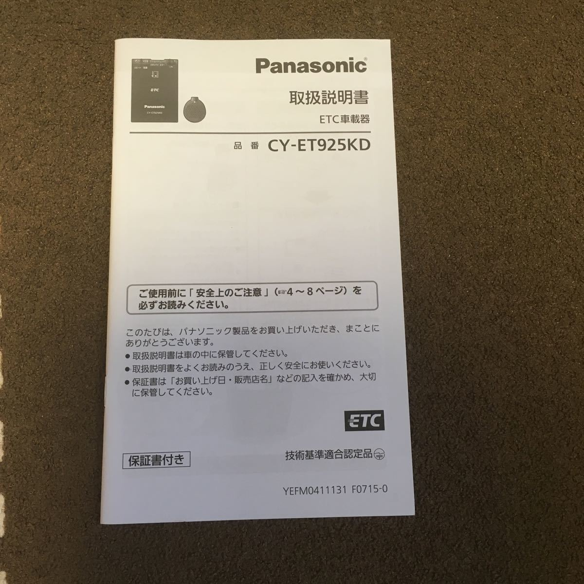 Panasonic パナソニック CY-ET925KD ETC車載器 取説 取扱書 取扱説明書_画像1