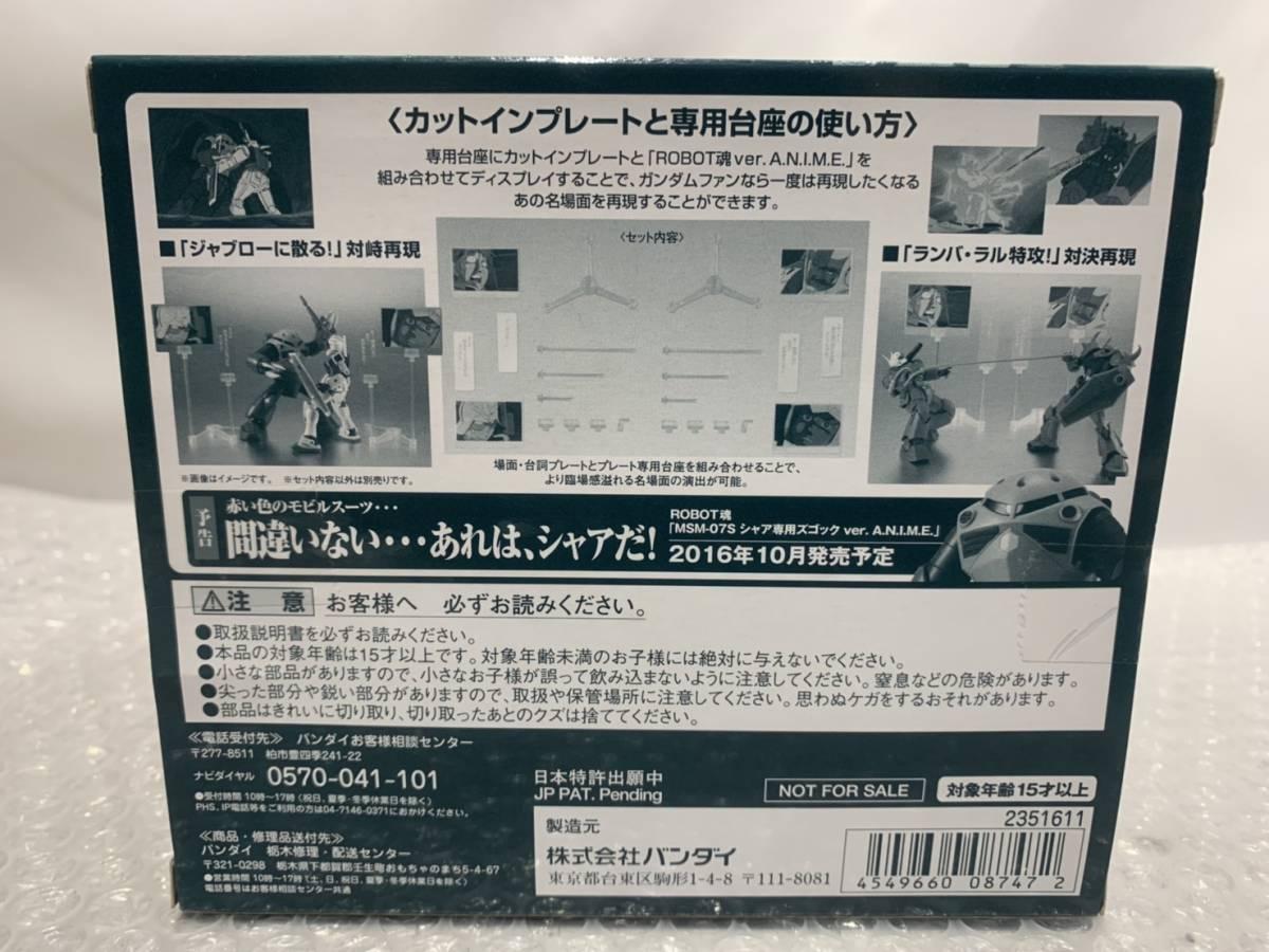 ROBOT魂 <SIDE MS> 機動戦士ガンダム MSM-07S シャア専用ズゴック ver. A.N.I.M.E. R-206 バンダイ 初回特典 ジオンのエース付_画像4