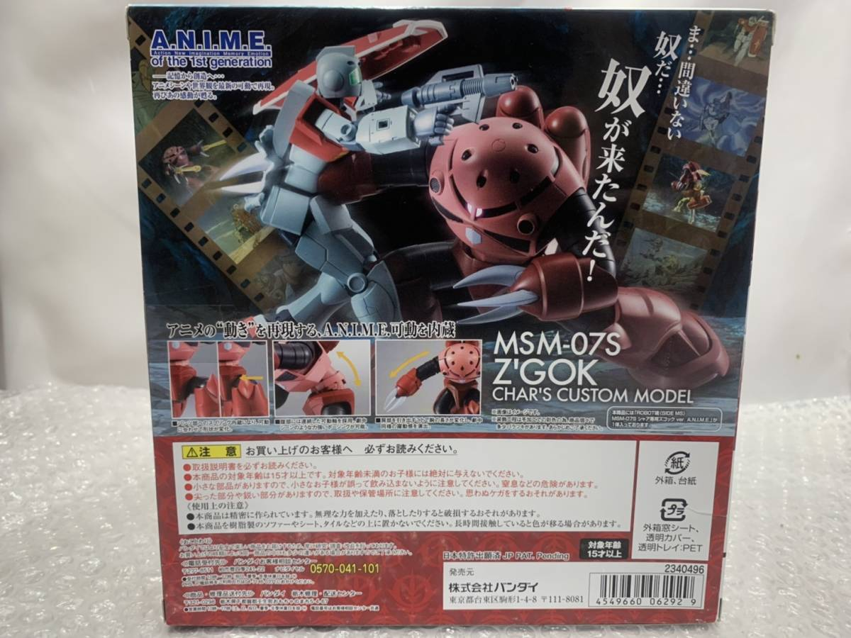 ROBOT魂 <SIDE MS> 機動戦士ガンダム MSM-07S シャア専用ズゴック ver. A.N.I.M.E. R-206 バンダイ 初回特典 ジオンのエース付_画像2