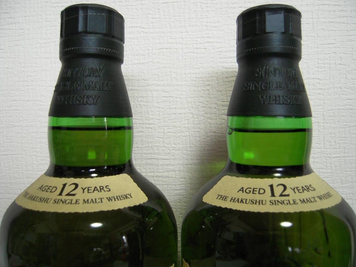 入手困難 サントリー SUNTORY 白州 12年 700ml 43% シングルモルトウイスキー 2本セット マイレージシール付 新品未開封品_画像4