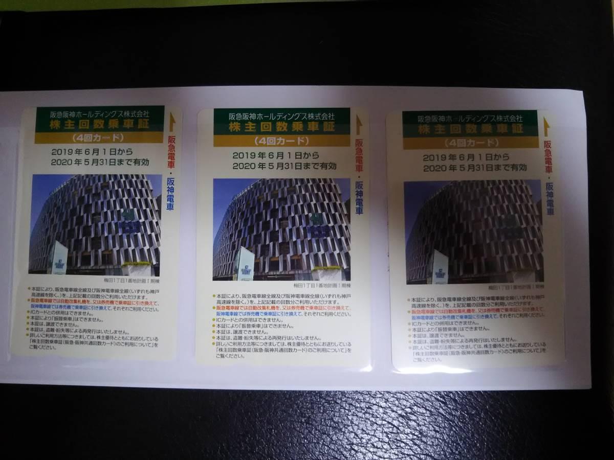 阪急阪神ホールディングス 株主優待券回数乗車証 4回カード×3枚 阪急阪神 株主優待乗車券