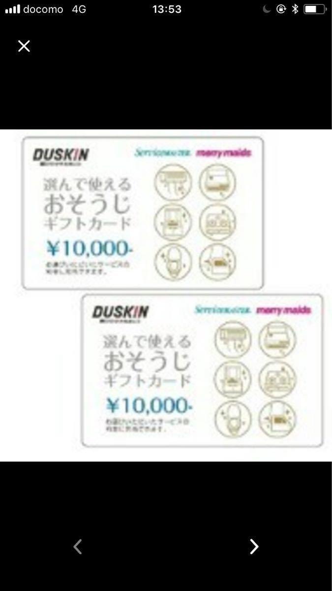 ☆ダスキン☆選べるお掃除ギフトカード 2枚 20000円分 有効期限 2021年10月 カタログギフト お歳暮 年末 大掃除に 超お得
