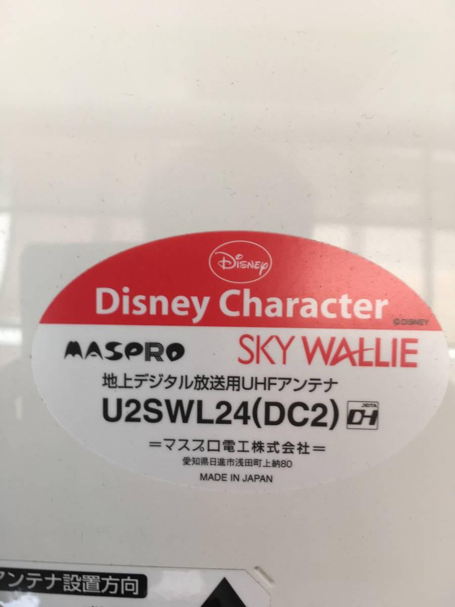 マスプロ MASPRO 地上デジタル放送用UHFアンテナ U2SWL24 ディズニーバージョン SKYWALLIE_画像5