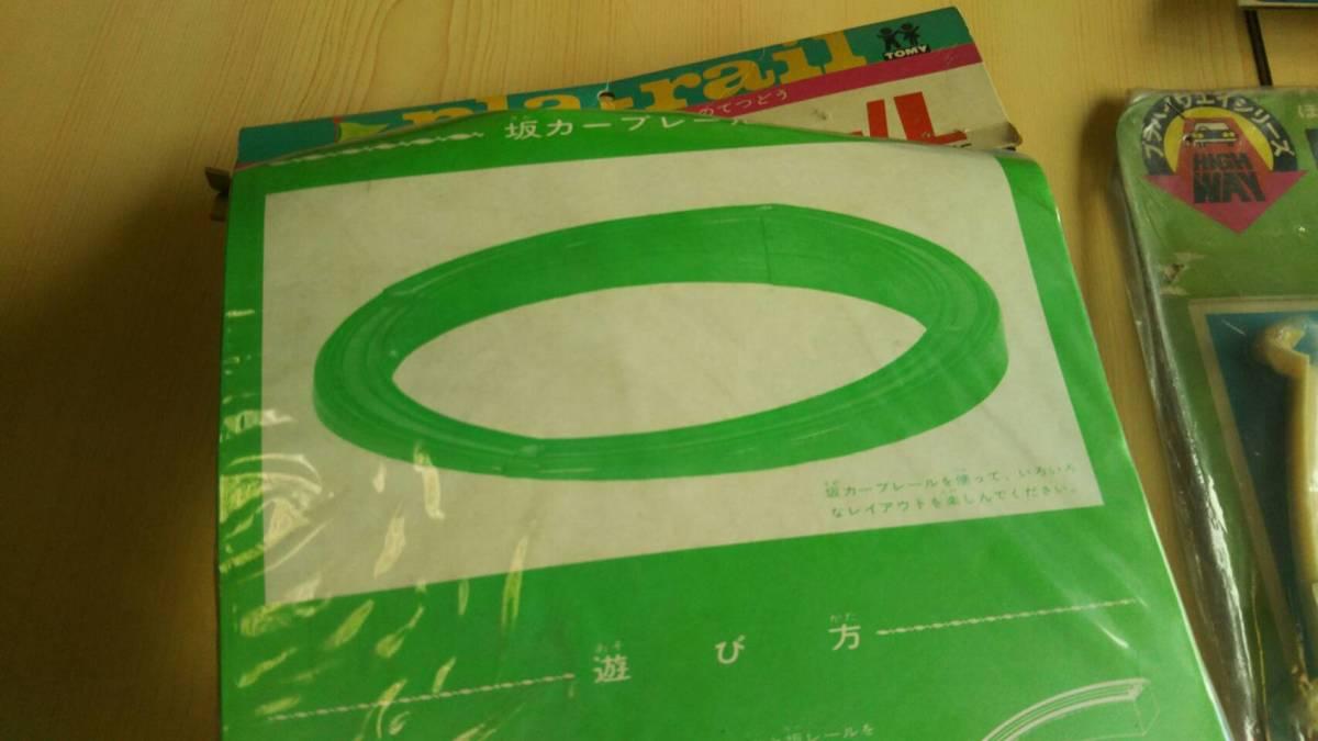 絶版 昭和(一部、平成)のレイアウト部品_画像3