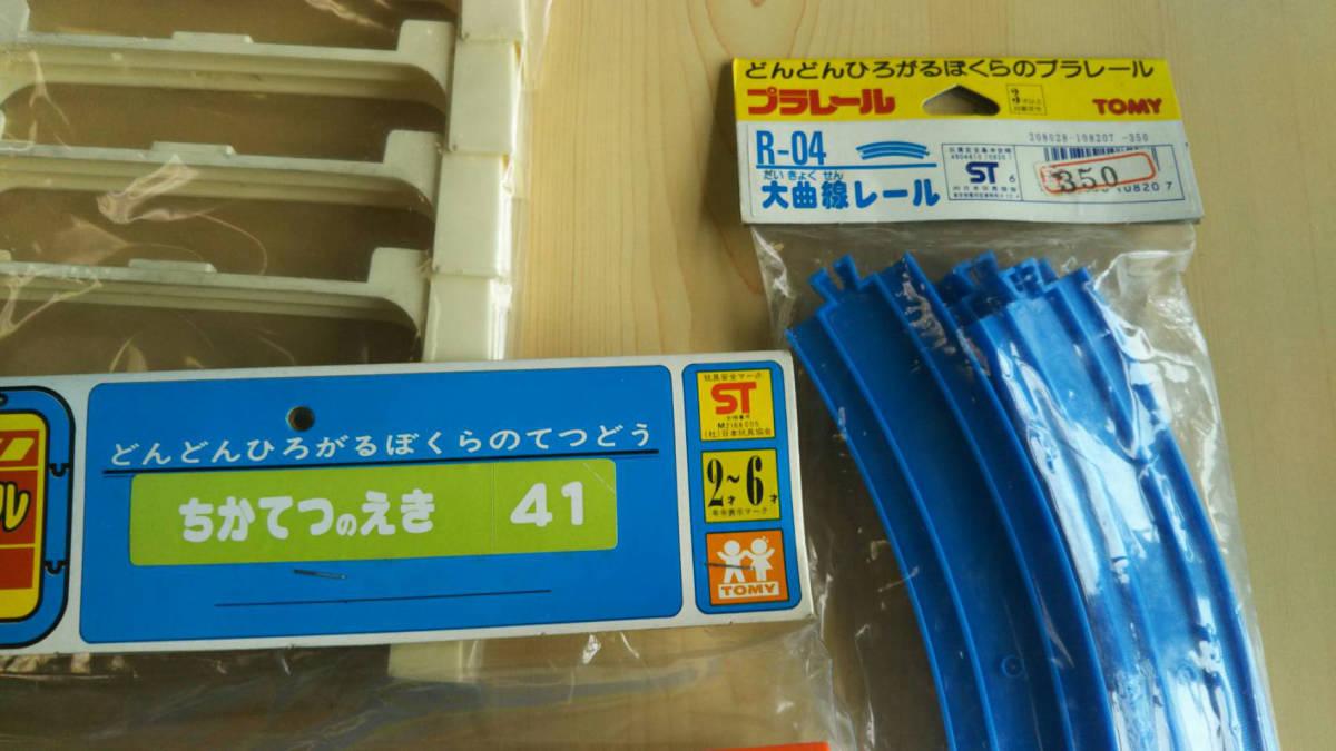 絶版 昭和(一部、平成)のレイアウト部品_画像9