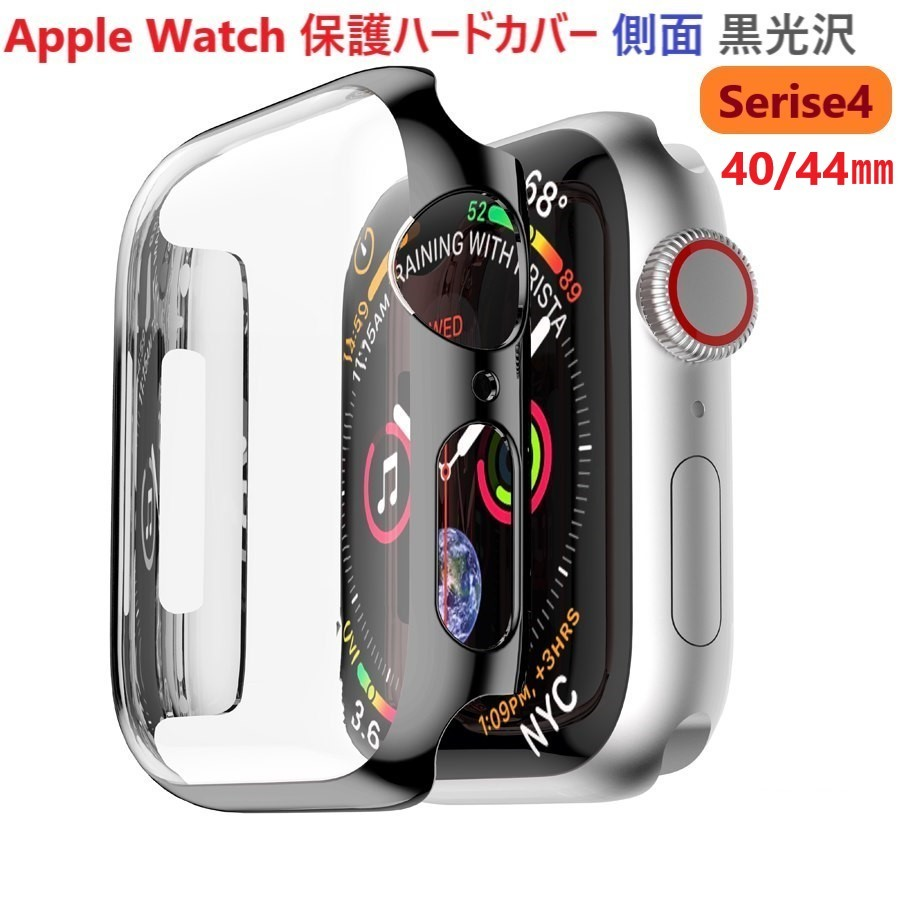 Apple Watch 用 アップルウォッチ 全面保護 ハードカバー 側面 黒メッキ【40㎜】ハードケース 耐衝撃 キズ 傷 スレ 防止 カバー ケース_画像1