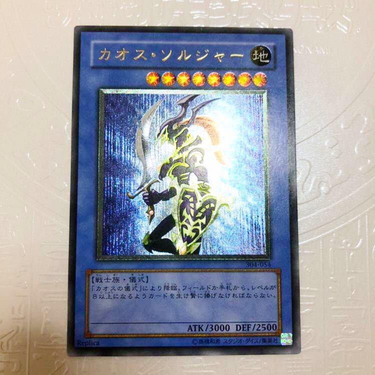 遊戯王 貴重 状態良好 青艶 カオスソルジャー レリーフ 304-054 ガーディアンの力 1円スタート