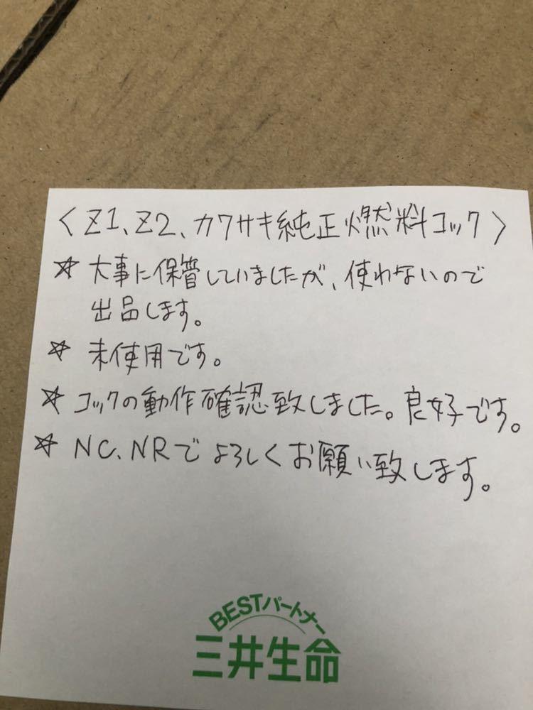カワサキkawasaki.z2z1z750rsz750dz1000zⅡzⅠ他、絶版新品未使用品燃料コックフューエルコック_画像7