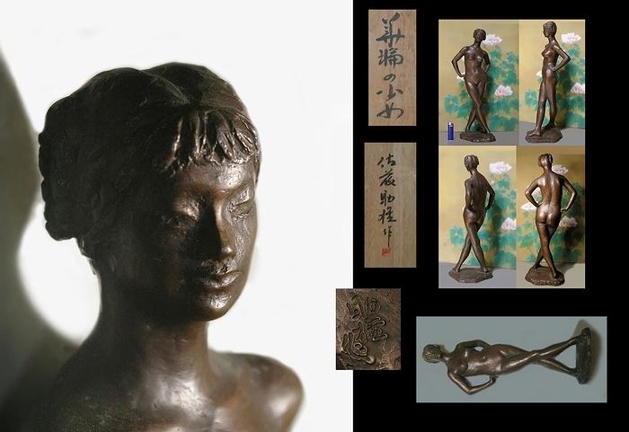 彫刻/ブロンズ像/ 日展監事 佐藤助雄作ブロンズ製『少女像』、良品、共箱です!