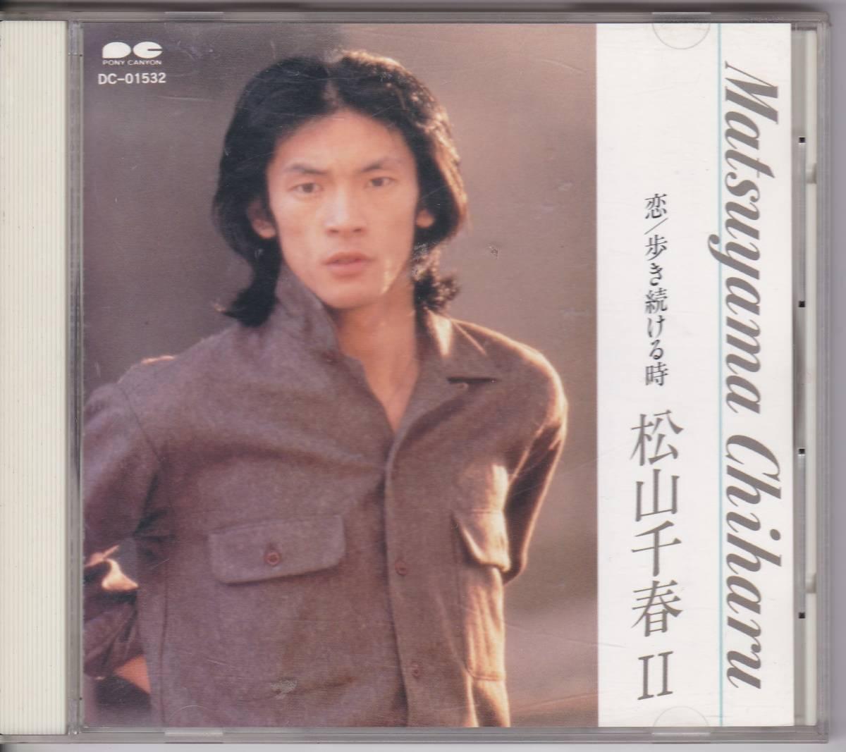 ●松山千春 ベストCD 「恋 / 歩き続ける時 松山千春 2」