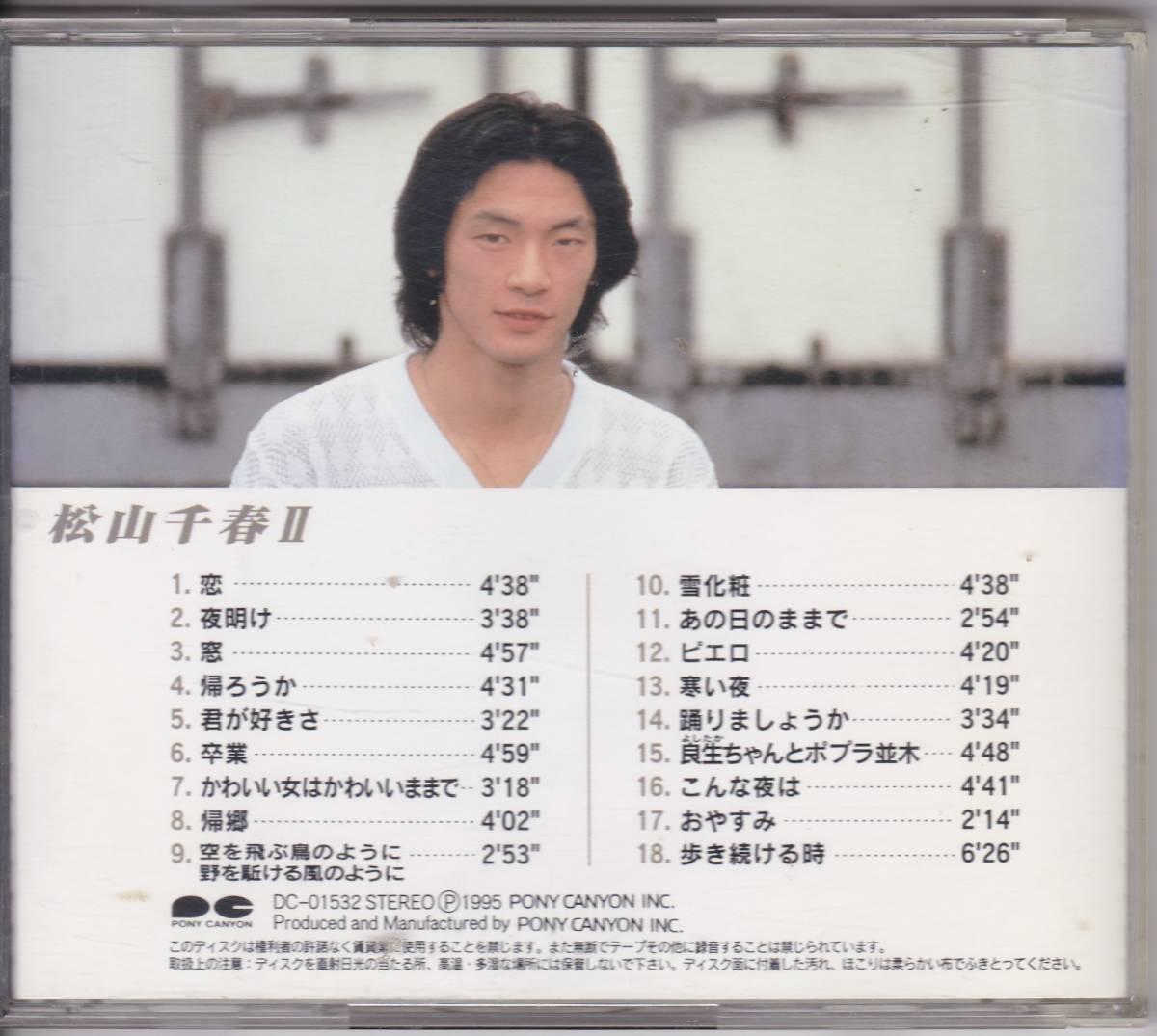 ●松山千春 ベストCD 「恋 / 歩き続ける時 松山千春 2」_画像2