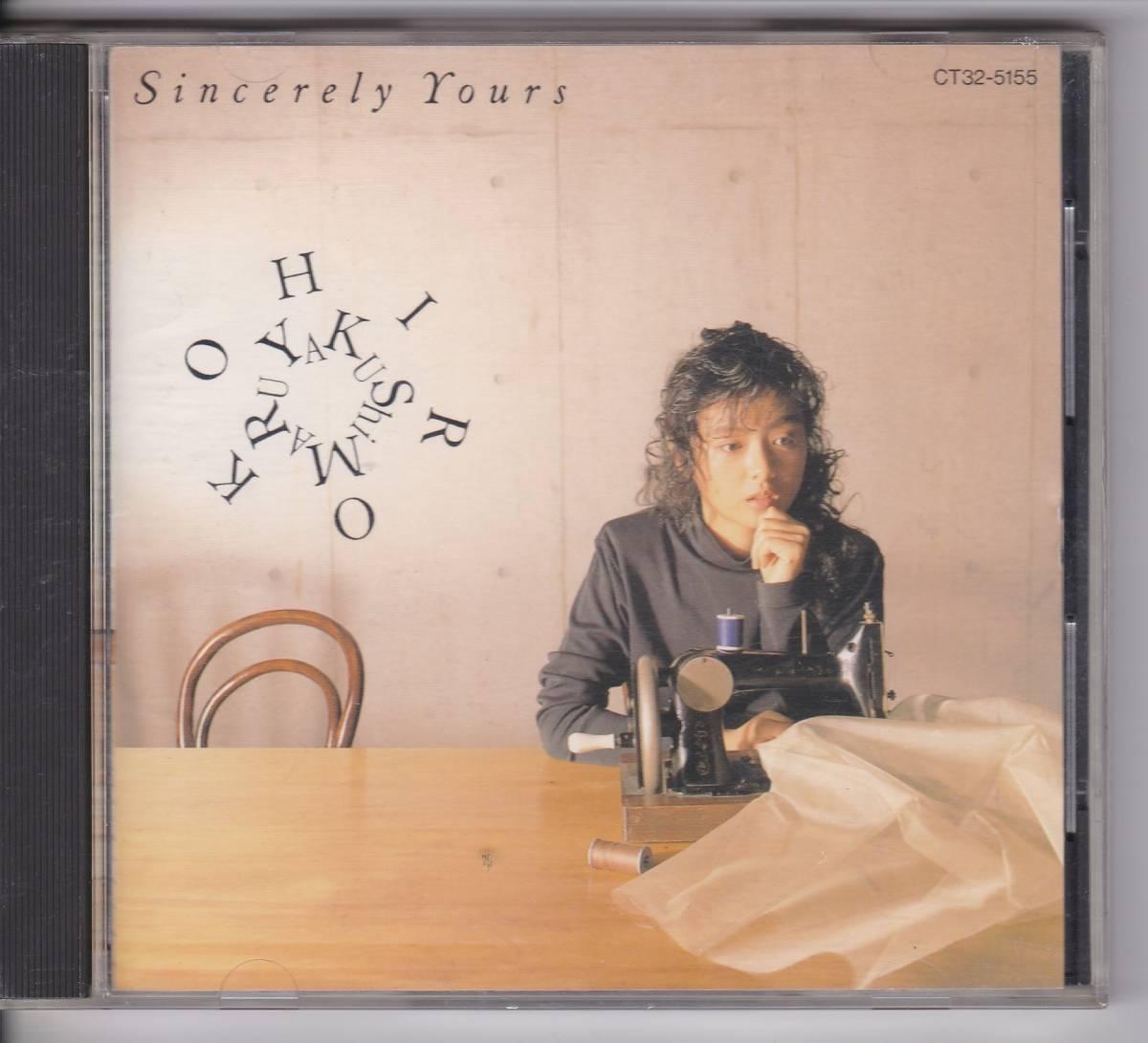 ●薬師丸ひろ子 CD 「シンシアリー・ユアーズ」