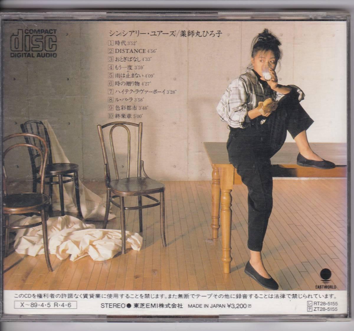 ●薬師丸ひろ子 CD 「シンシアリー・ユアーズ」_画像2