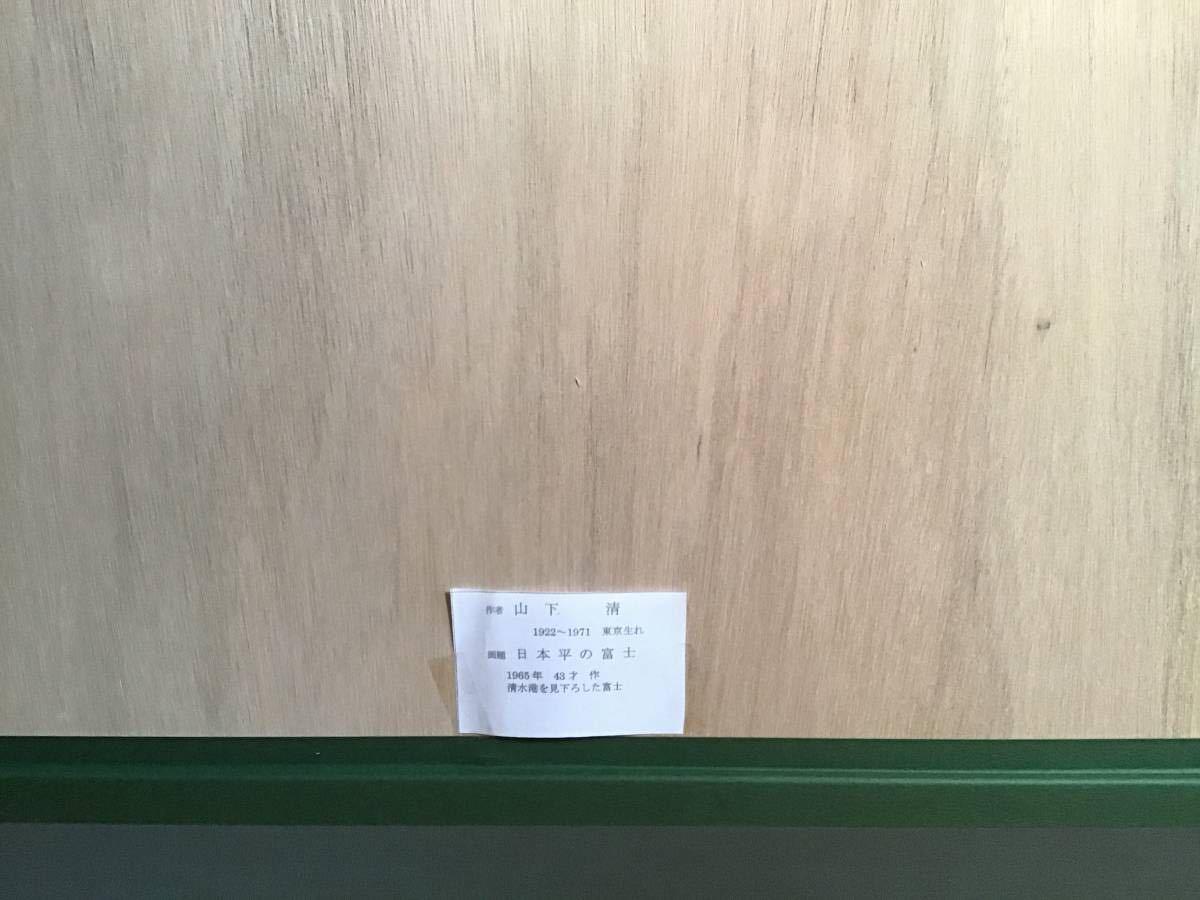 山下清 作品名「日本平の富士」大判リトグラフ 真作保証 放浪の天才画家 _画像2