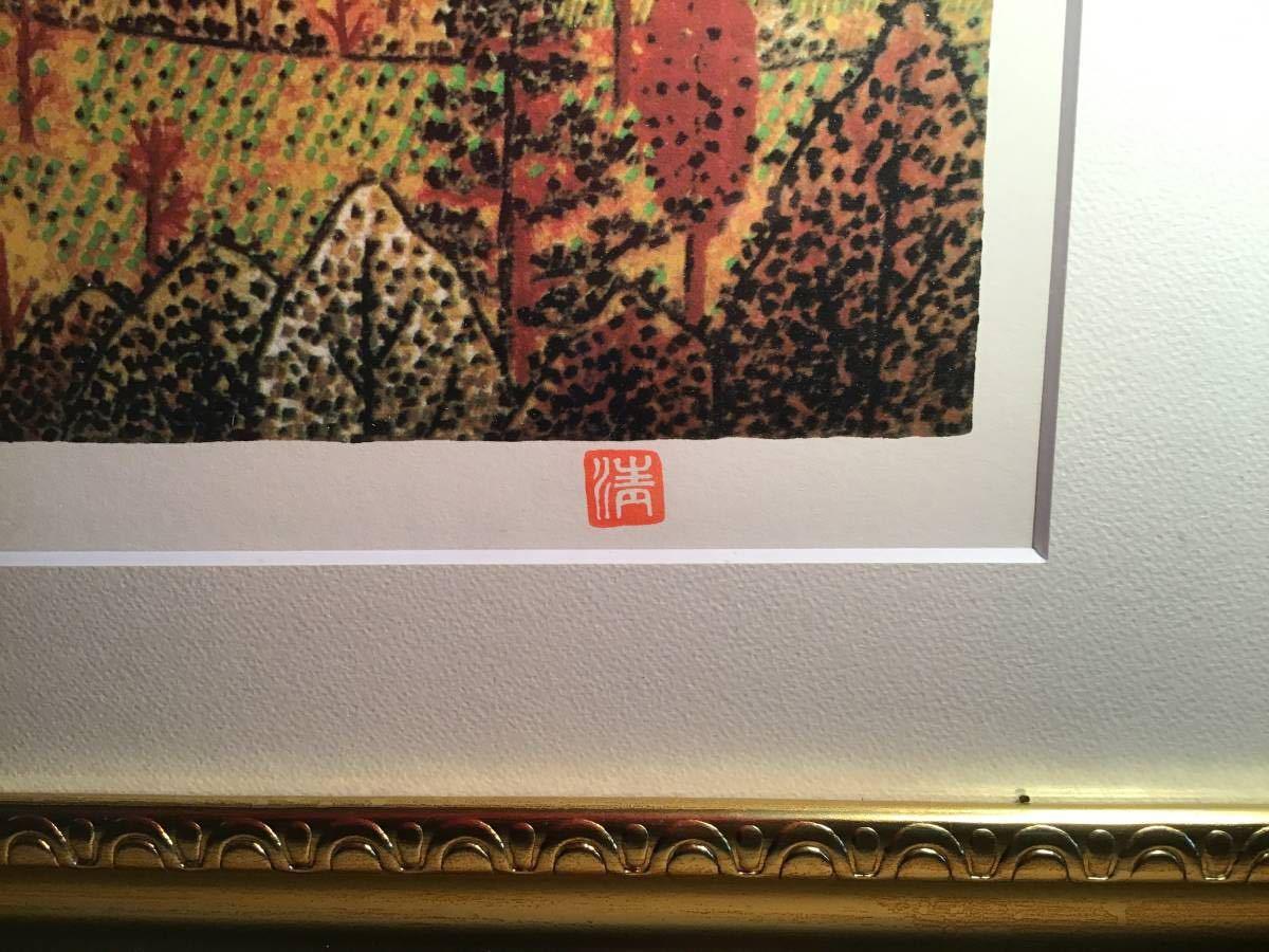 山下清 作品名「日本平の富士」大判リトグラフ 真作保証 放浪の天才画家 _画像3