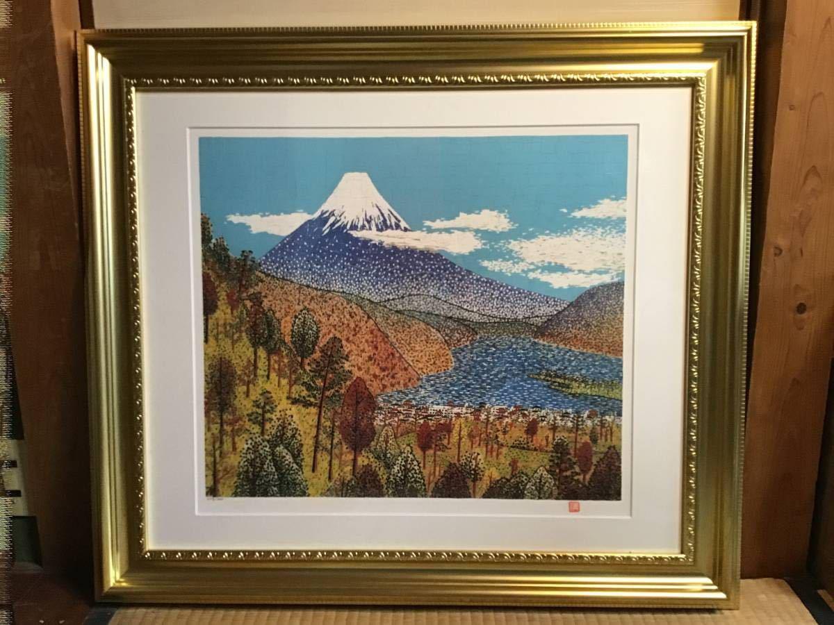 山下清 作品名「日本平の富士」大判リトグラフ 真作保証 放浪の天才画家