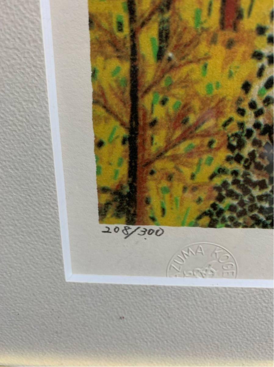 山下清 作品名「日本平の富士」大判リトグラフ 真作保証 放浪の天才画家 _画像4