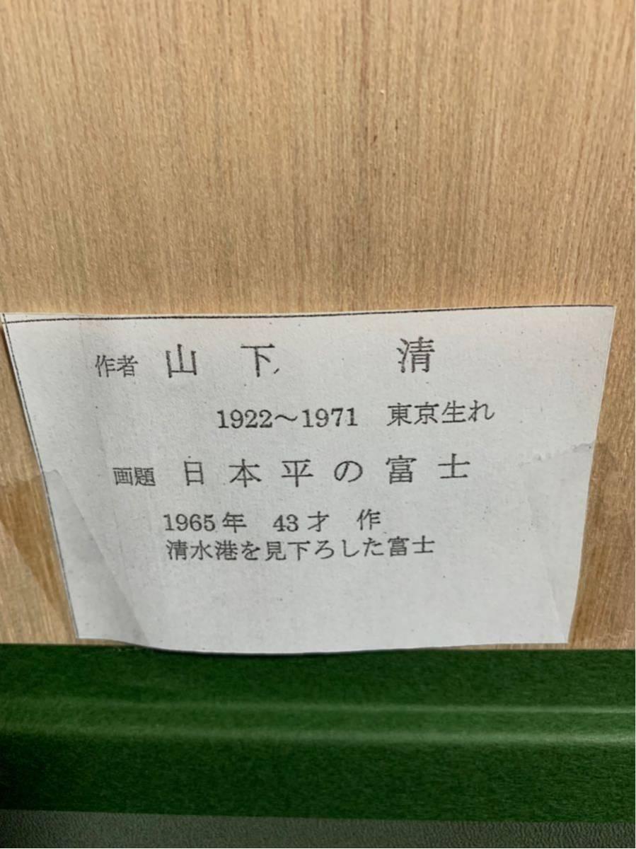 山下清 作品名「日本平の富士」大判リトグラフ 真作保証 放浪の天才画家 _画像6