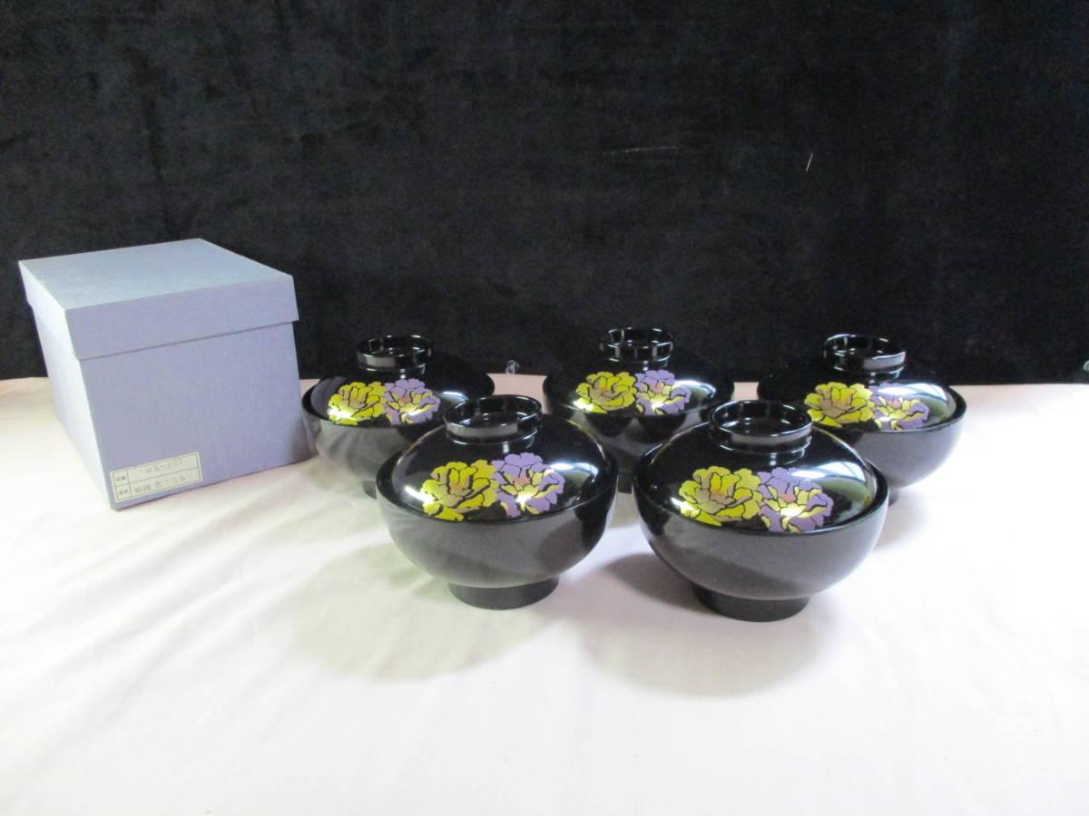 鶯】 花うらら 御吸物椀 ☆5客 漆器 紫の花絵が美しい♪ 未使用_画像1