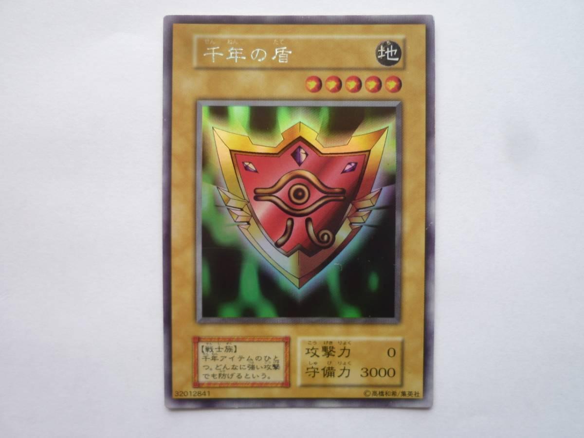 遊戯王カード/初期版/美品/千年の盾 ⑳