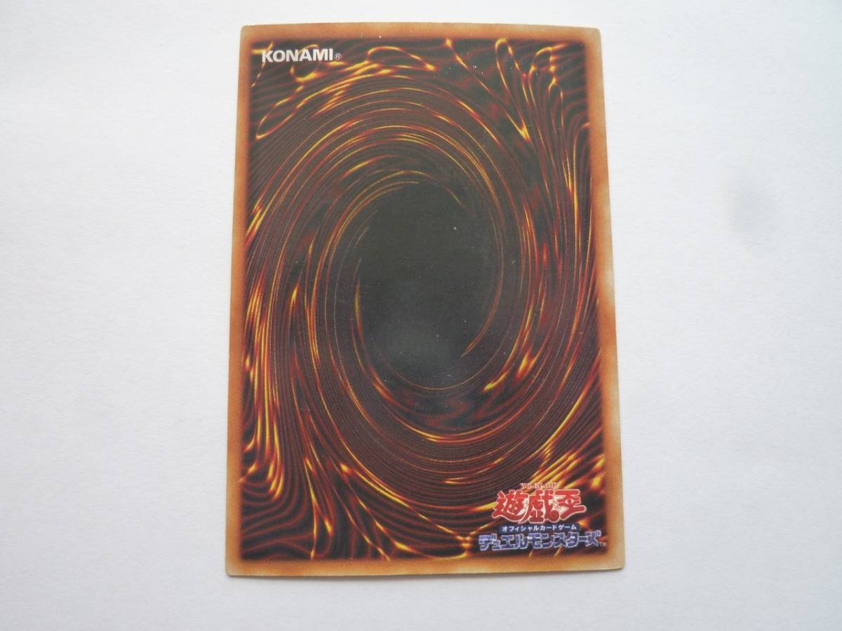 遊戯王カード/初期版/美品/千年の盾 ⑳_画像4