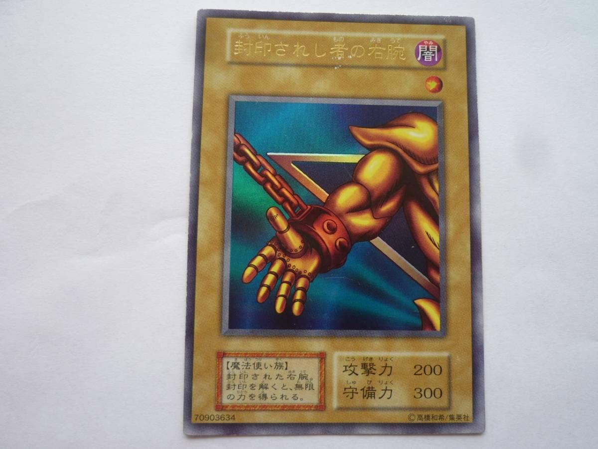 遊戯王カード/初期版/美品/5枚セット/封印されしエクゾディア・右腕左腕右足左足/ウルトラレア管理NO35_画像4