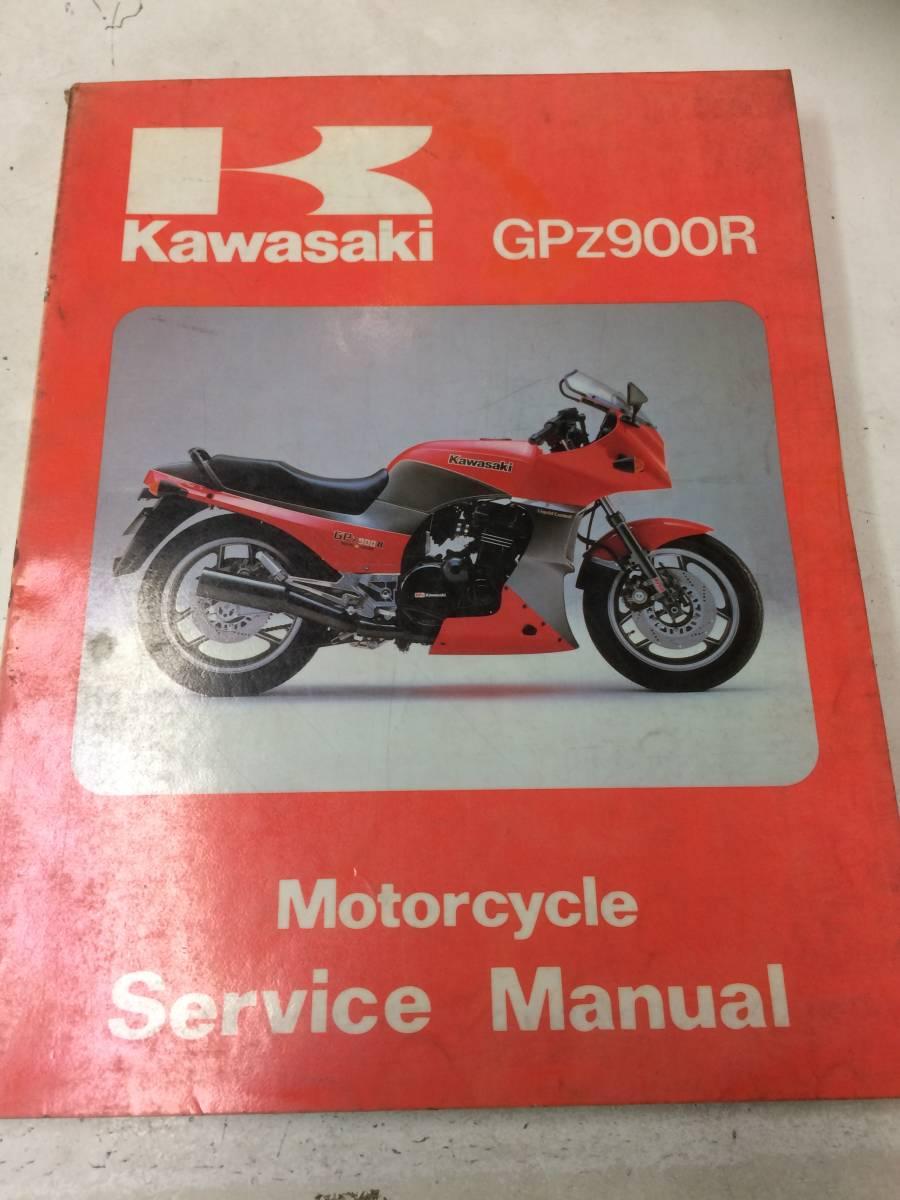 Kawasaki GPZ900R サービスマニュアル メーカー正規品