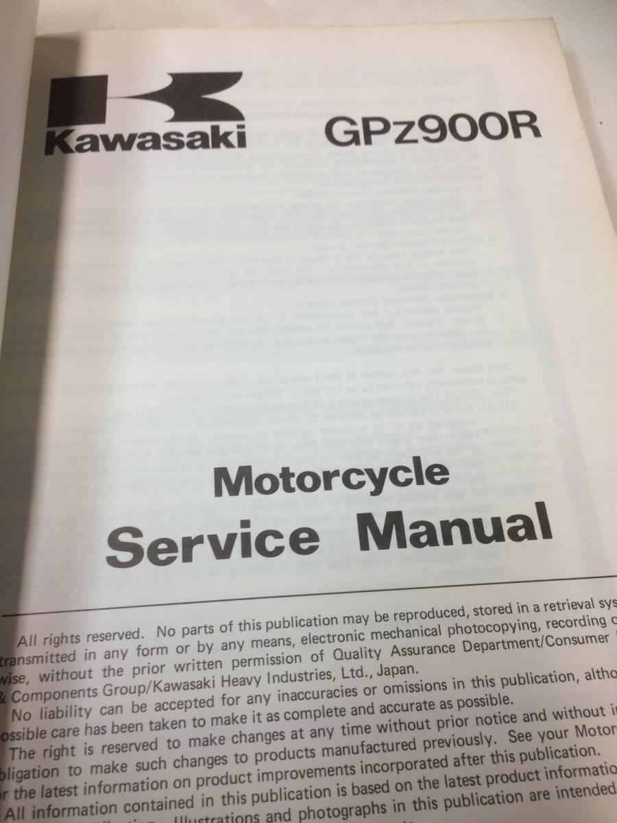 Kawasaki GPZ900R サービスマニュアル メーカー正規品_画像2