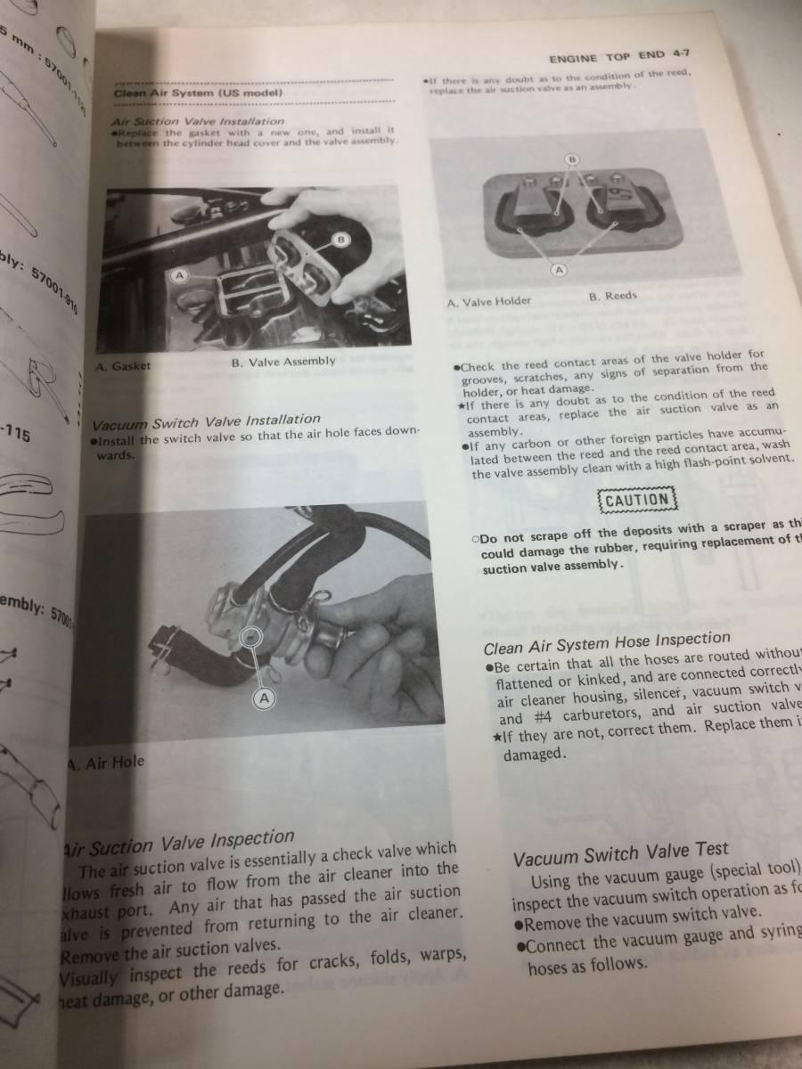 Kawasaki GPZ900R サービスマニュアル メーカー正規品_画像3