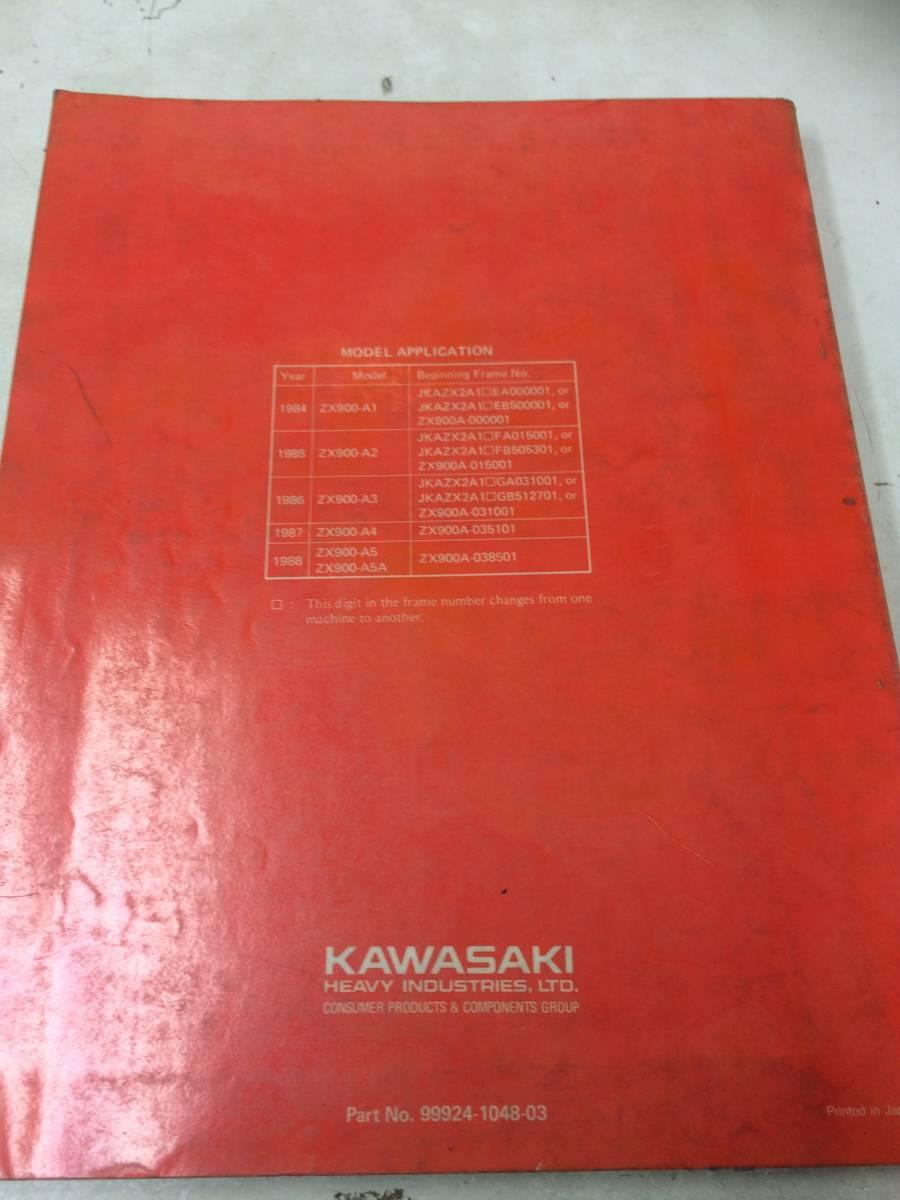 Kawasaki GPZ900R サービスマニュアル メーカー正規品_画像4