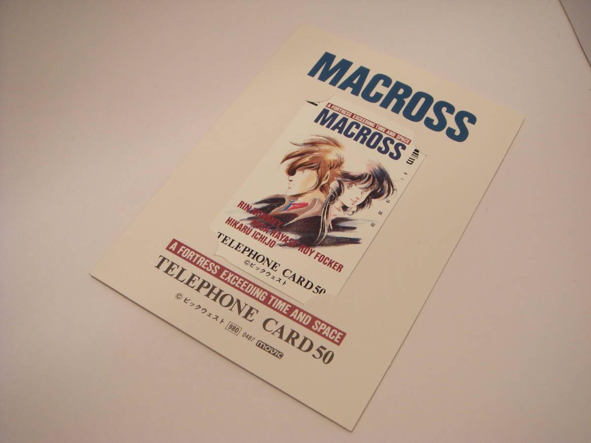 マクロス テレホンカード 台紙(ポストカード)つき 新品_画像2