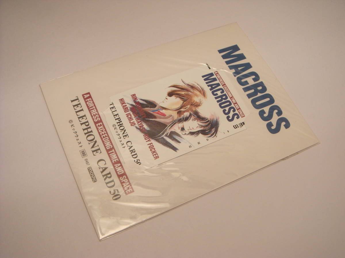 マクロス テレホンカード 台紙(ポストカード)つき 新品_画像6