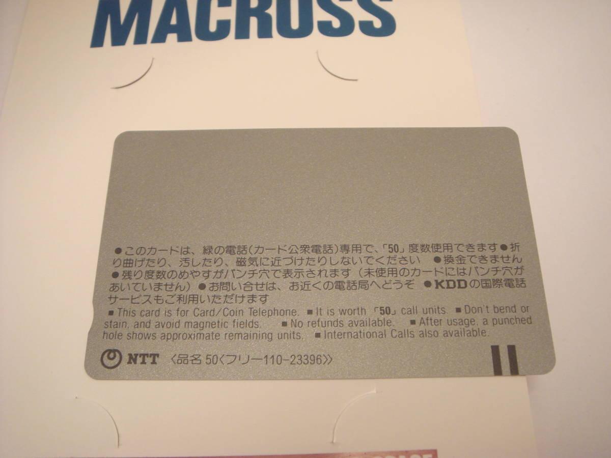 マクロス テレホンカード 台紙(ポストカード)つき 新品_画像5