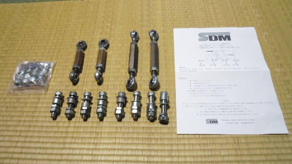 ●カプチーノ SDM ピロボール 調整式スタビリンク  1台分 + ボルトセット予備4本
