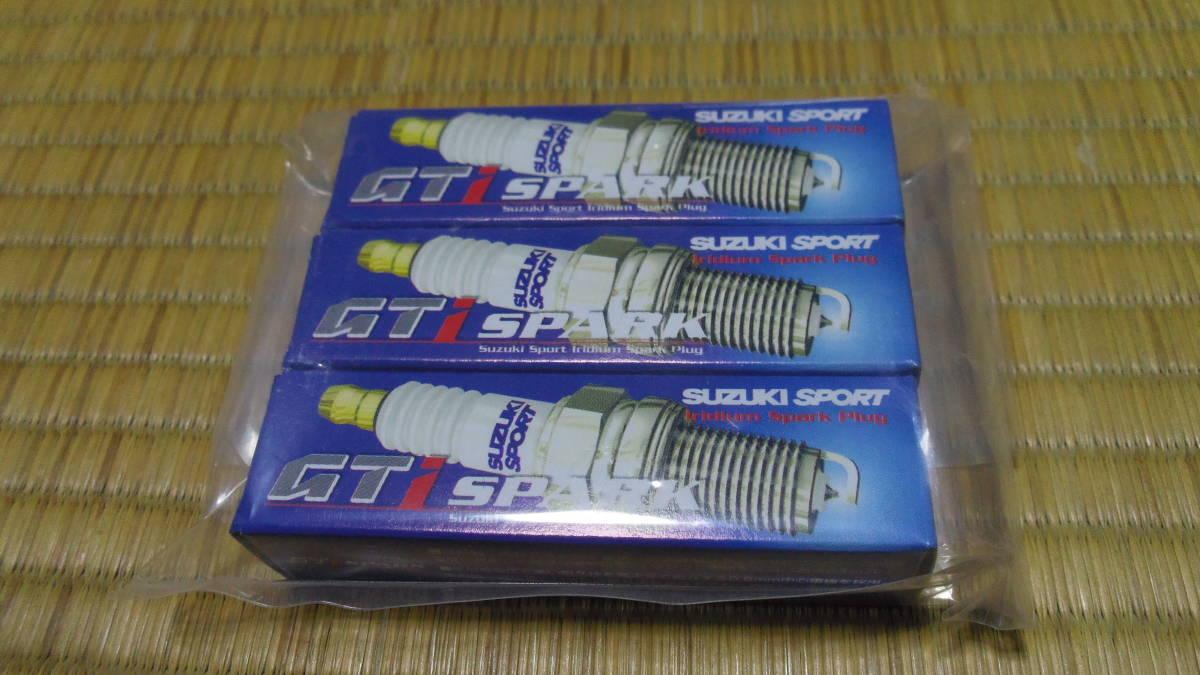 カプチーノ等 スズキスポーツ GTiスパークプラグ 8番 3本セット スズキ車