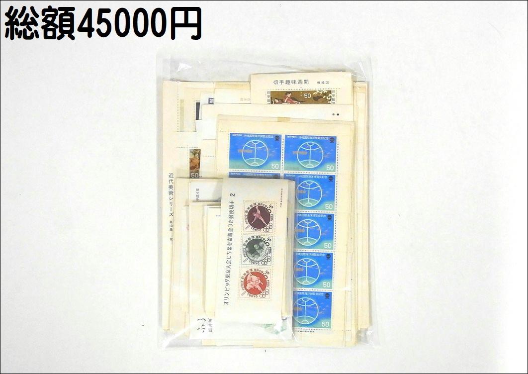 8■未使用 日本切手■記念切手シート お年玉切手 バラ切手 額面45000円分まとめて!