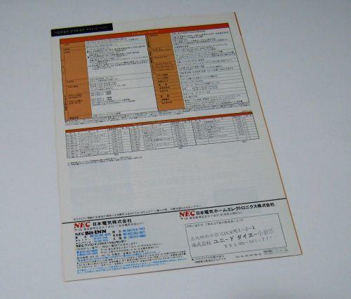NEC PC-9801UV11 カタログ_画像2