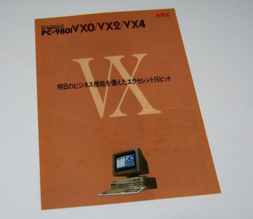 NEC PC-9801VX0/VX2/VX4 カタログ