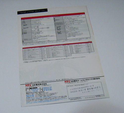 NEC PC-9801VM11 カタログ_画像2