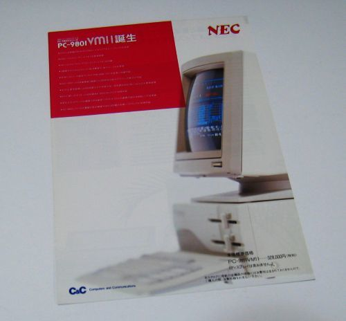 NEC PC-9801VM11 カタログ